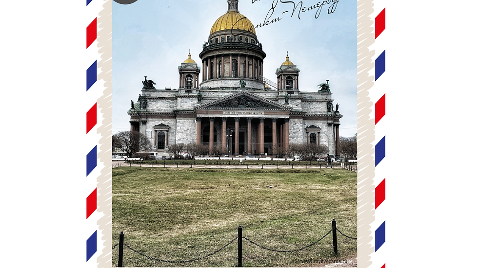 AR-открытка с Исаакиевским Собором - размер 10х15см
