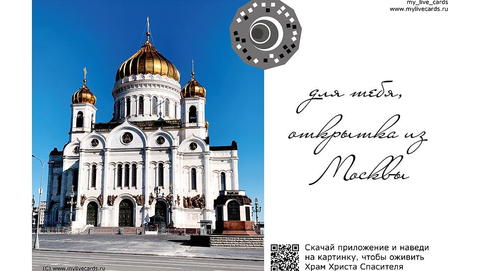 AR-открытка Храм Христа Спасителя - размер 10х15 см