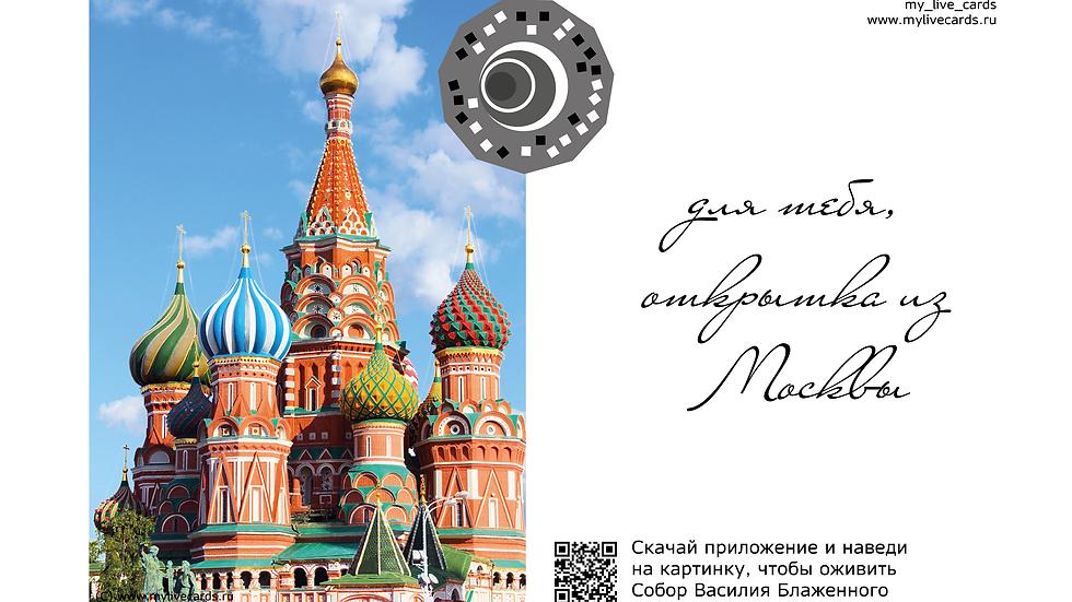 AR-открытка с Собором Василия Блаженного - размер 10х15 см