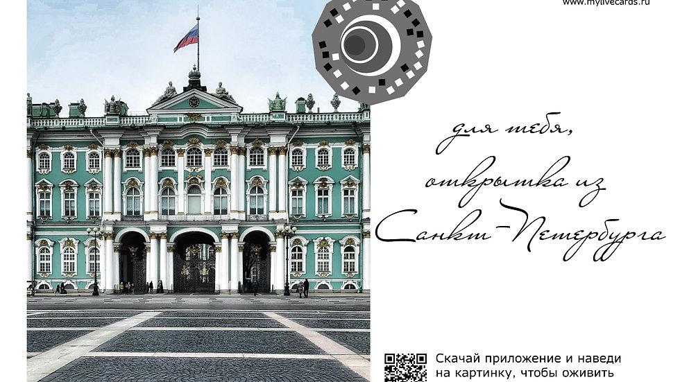 AR-открытка Зимний Дворец - размер 10х15 см