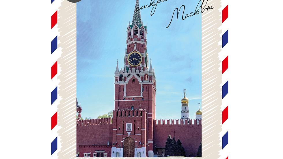 AR-открытка со Спасской Башней 03 - размер 10х15 см