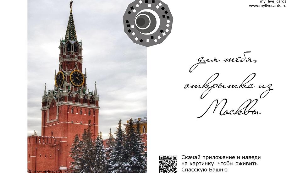 AR-открытка Спасская Башня 02 - размер 10х15 см