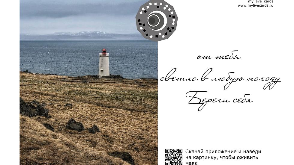 AR-открытка с маяком - поддержка на изоляции размер 10х15см