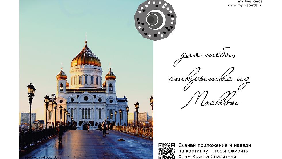 AR-открытка с Храмом Христа Спасителя - размер 10х15 см