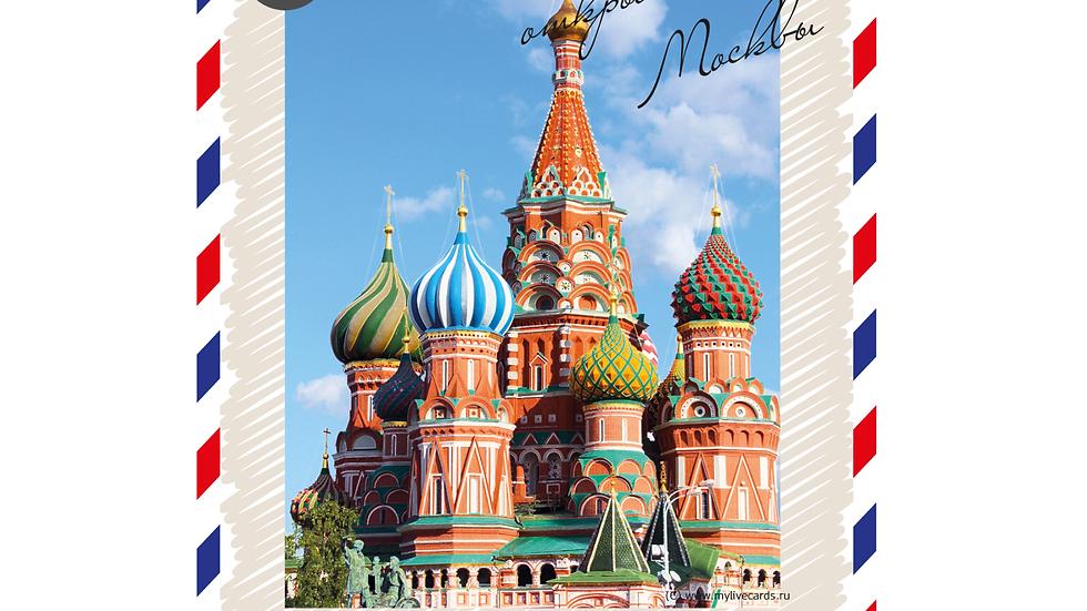 AR-открытка с Собором Василия Блаженного 03 - размер 10х15 см