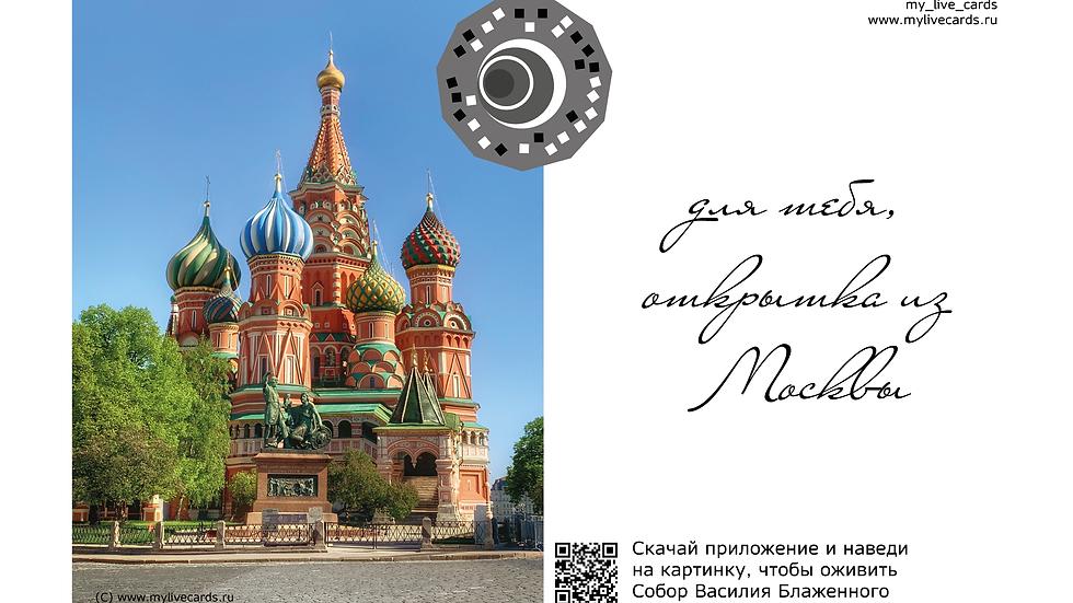 AR-открытка Собор Василия Блаженного 02 - размер 10х15 см