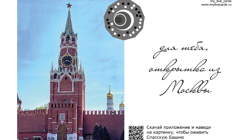 AR-открытка со Спасской Башней - размер 10х15 см