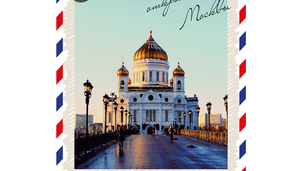 AR-открытка с Храмом Христа Спасителя 03 - размер 10х15 см