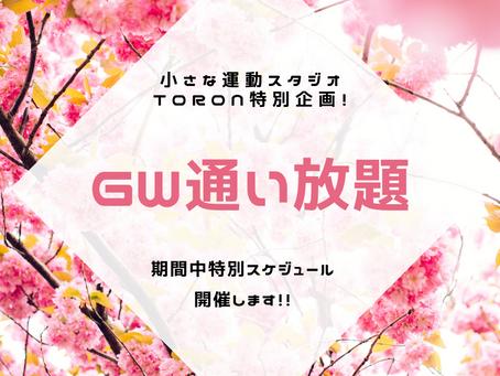 5月スケジュール♪GW特別レッスンも!