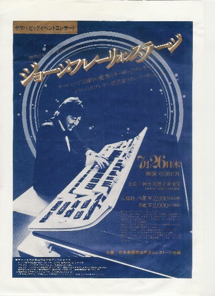 Japan-Tournée 1978