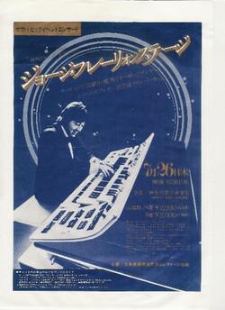 Japan tour 1978