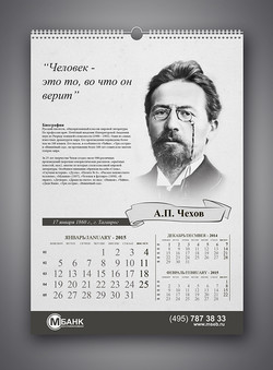 kalendar_4EXOB_January.jpg