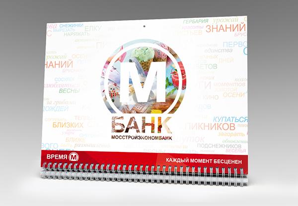 calendar_cover_1.jpg
