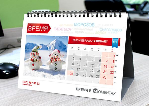 kalendar_domick_february.jpg