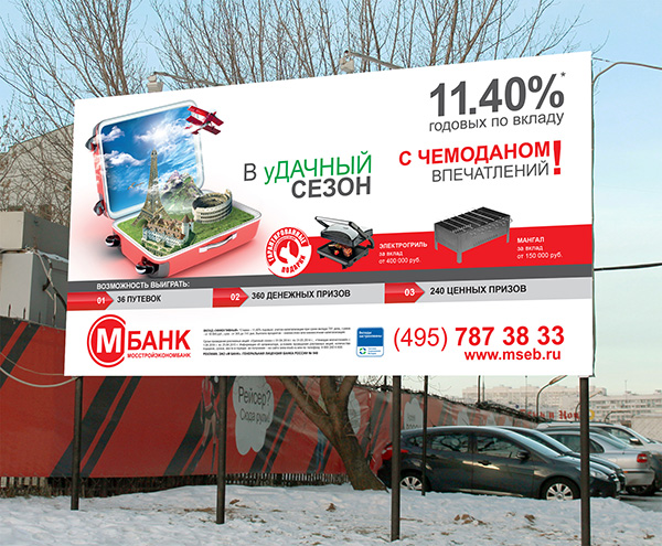 UdachniySeson_BillBoard_510x270cm_effective.jpg