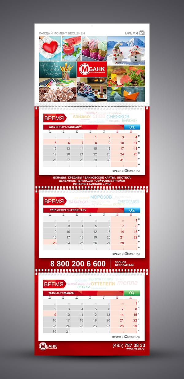 kalendar_kvartal_2.jpg