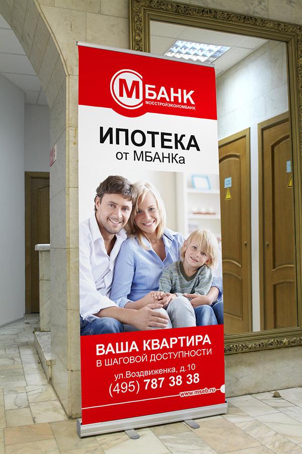 MBank_ROLLUP_ipoteka850x2030mm.jpg