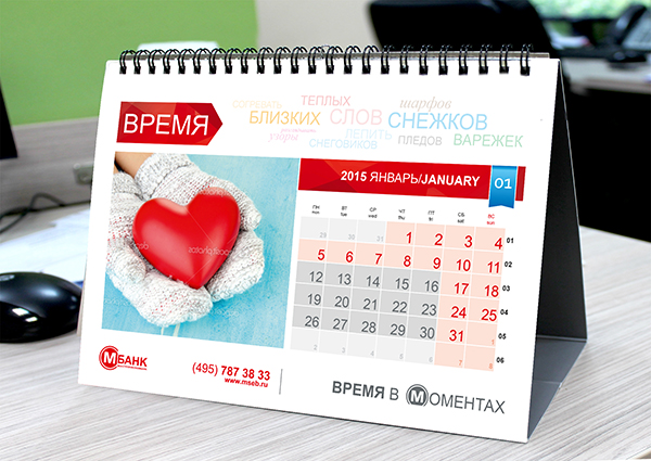 kalendar_domick_months_january_3.jpg