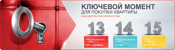 ipoteka_akciya_13_14_print.jpg
