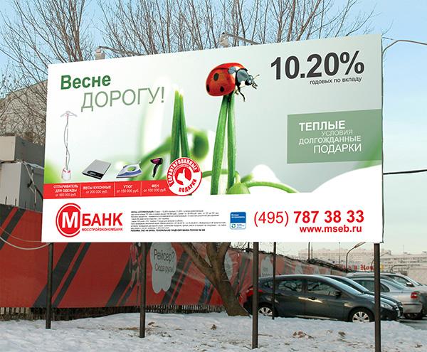 Vesne_Dorogu_BillBoard_510x270_prev.jpg
