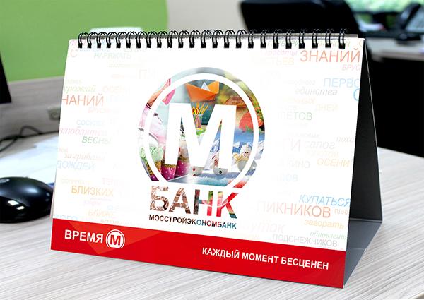 kalendar_domick_months_oblozhka.jpg
