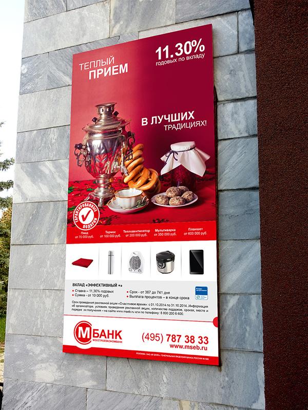 MBank_shit_kaluzhskiy (2).jpg