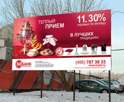 tepliy_priem_BillBoard_510x270_prev.jpg