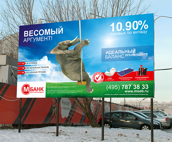 Vesomiy_Argument_BillBoard_510x270_prev3.jpg