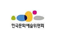 한국문화예술위원회.png