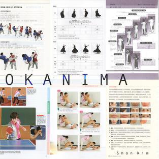 BOOKANIMA: Dance by Shon Kim