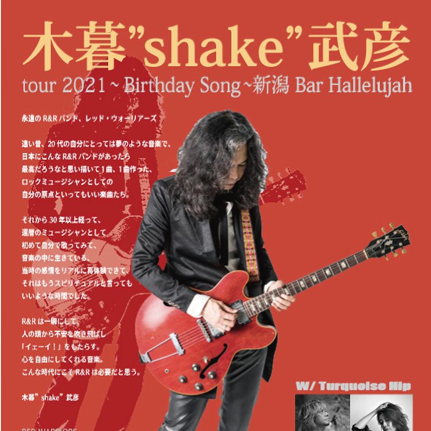 """木暮""""shake""""武彦 tour 2021 ~Birthday Song~新潟 Bar Hallelujah"""