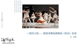 [中] 一闕月之歌——觀香港舞蹈團舞劇《青衣》有感