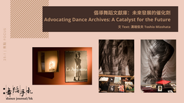 [中][ENG] 倡導舞蹈文獻庫:未來發展的催化劑 Advocating Dance Archives: A Catalyst for the Future