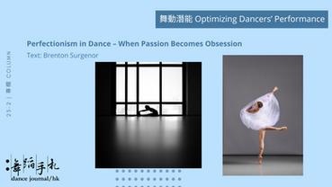 [中][ENG] 完美主義與舞蹈——當熱情成了執迷 Perfectionism in Dance – When Passion Becomes Obsession