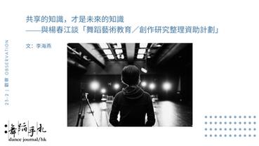 [中] 共享的知識,才是未來的知識——與楊春江談「舞蹈藝術教育/創作研究整理資助計劃」