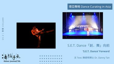 [中][ENG] S.E.T. Dance「創.舞」向前 'S.E.T. Dance' Forward