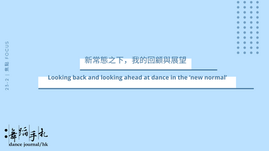 [中][ENG] 新常態之下,我的回顧與展望 Looking back and looking ahead at dance in the 'new normal'
