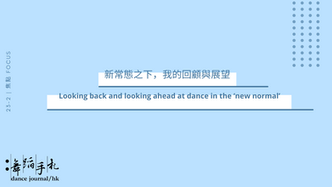 [中][ENG] 新常態之下,我的回顧與展望 Looking back and looking ahead at dance in the 'new normal'