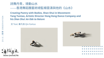 [中][ENG] 詩舞丹青,境動山水——香港舞蹈團藝術總監楊雲濤與他的《山水》