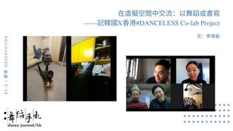 [中] 在虛擬空間中交流:以舞蹈或書寫——記韓國X香港#DANCELESS Co-lab Project