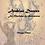 Thumbnail: Arabian Dances for Marimba and Percussion - DIGITAL COPY
