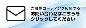 問合せ-01-01.png