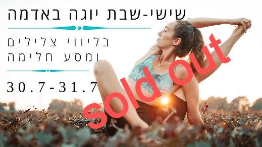 סופש יוגה בהרי ירושלים (5)_edited.jpg