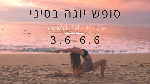 YOGA & NATURE CONNECTION (1).png
