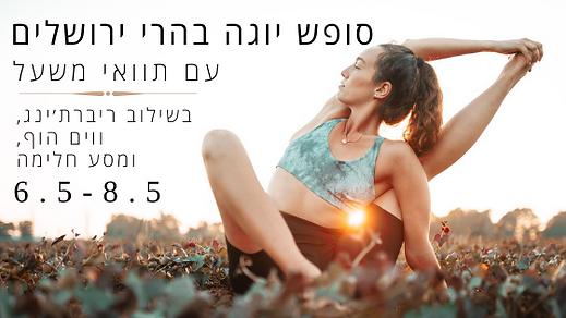 סופש יוגה בהרי ירושלים.png