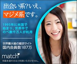 Match Japan