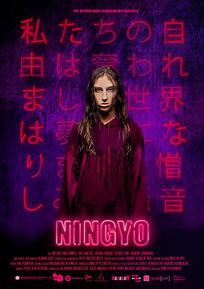 Ningyo (2019)