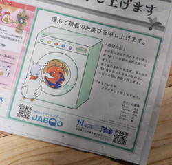 For Hamamatsu Hakuyosha Co., Ltd.