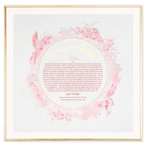 KETUBAH - Rose Blossom
