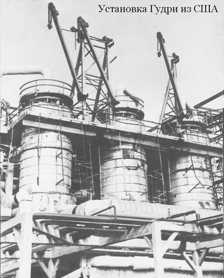 Гурьев 1949 Установка Гудри